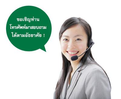 ขอเชิญท่านโทรศัพท์มาสอบถามได้ตามอัธยาศัย !