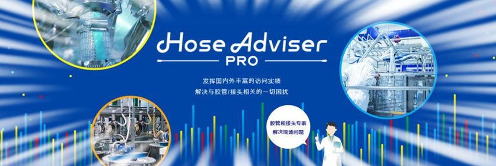 Hose Adviser PRO Magazine Vol.1